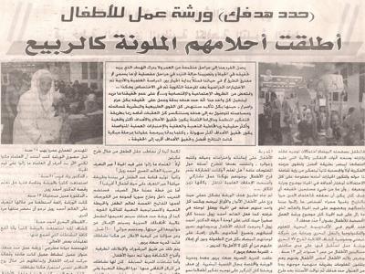 صورة من الخبر في صحيفة الوحدة السورية