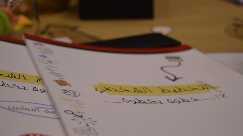 ختام دورة التخطيط الشخصي بقيادة المدربة موزة الشامسي