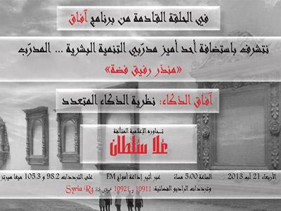 سوريا - اللاذقية: الحلقة الأولى من اللقاء الإذاعي مع المدرب منذر فضة على هدير اذاعة أمواج fm