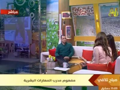سوريا - دمشق: المدرب محمد زياد الوتار ضيف قناة تلاقي بحديث عن التنمية البشرية