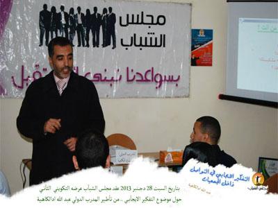 المغرب - أغادير: التفكير الإيجابي والتواصل داخل الجمعيات مع المدرب عبد الله أدالكاهية