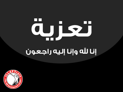 تعازينا  للدكتور محمد ابراهيم بدرة