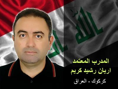 العراق - كركوك: إيلاف ترين تهنئ المدرب اريان رشيد كريم على حصوله على عضوية مدرب معتمد ICTM