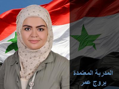 سوريا - دمشق: إيلاف ترين تهنئ المدربة بروج عمر على حصوله على عضوية مدرب معتمد ICTM