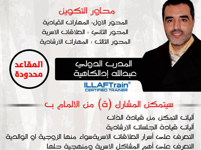 المغرب - أولاد تايمة: برنامج تكوين استشاريين أسريين دفعة 2014  2015 للمدرب عبد الله أدالكاهية