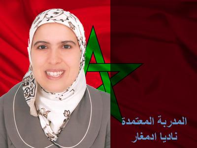 المملكة المغربية - أكادير: إيلاف ترين تهنئ المدربة نادية أدمغار على حصولها على عضوية مدرب معتمد ICTM