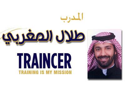 الكويت - الكويت: افتتاح دورة أخصائي التدريب والتطوير بقيادة المدرب المعتمد طلال المغربي