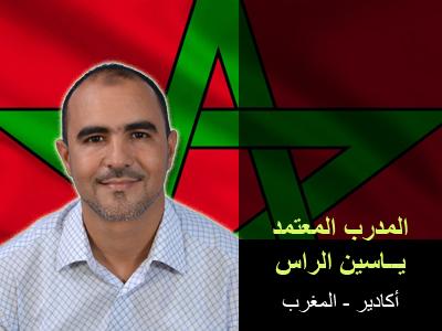 المملكة المغربية - أكادير: إيلاف ترين تهنئ المدرب ياسين الراس على حصوله على عضوية مدرب معتمد ICTM