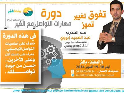 المملكة المغربية - مراكش: دورة مهارات التواصل للمدرب عبد المجيد إبروي