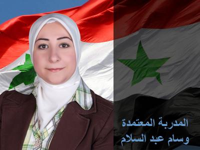 سوريا - دمشق: إيلاف ترين تهنئ المدربة وسام عبد السلام على حصولها على عضوية مدرب معتمد ICTM