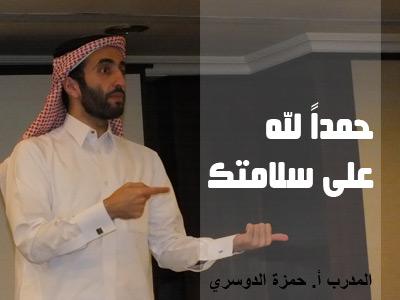 قطر - الدوحة: أهلاً بعودتك مدربنا حمزة الدوسري