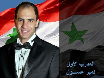 سوريا - دمشق: نمير عسول مدرب أول محترف في مؤسسة إيلاف ترين، مباركٌ الإنضمام