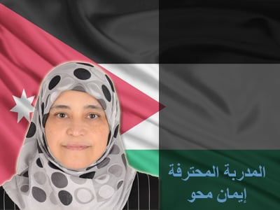 الأردن - عمّان: إيمان محو مدربة برتبة مدرب محترف في مؤسسة إيلاف ترين، مباركٌ الإنضمام