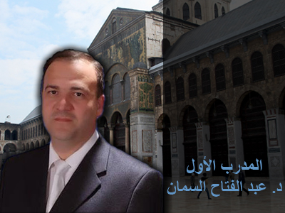 الدكتور عبد الفتاح السمان، مدرب أول في مؤسسة إيلاف ترين، مباركٌ الإنضمام