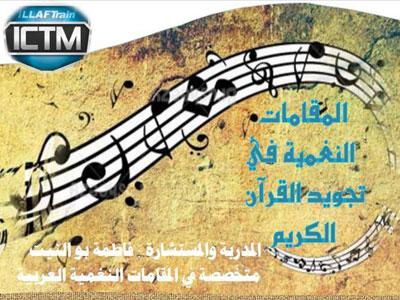 المقامات النغمية في تجويد القرآن الكريم متعة العلم والمعرفة مع المدربة المبدعة فاطمة بوالنيت