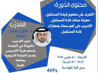 دورة قادة المستقبل بقيادة المدرب د.صلاح معمار  صناعة مستقبل مشرق وزاهر