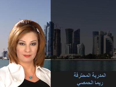ريما حمصي مدربة برتبة مدرب محترف في مؤسسة إيلاف ترين، إنجاز جديد واستكمال النجاح