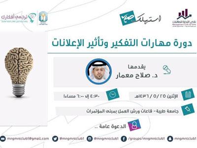 مهارات التفكير وتأثير الإعلانات، محاضرة رائعة مع المدرب أول د.صلاح معمار في رحاب جامعة طيبة