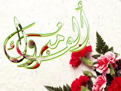 زواج مبارك، وحياة سعيدة نرجوا الله أن ترافق المدرب محمد زياد الوتار