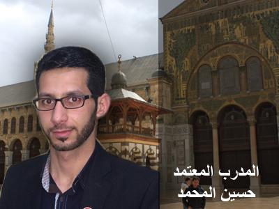 المدرب حسين المحمد، مدرب معتمد في مؤسسة إيلاف ترين، مباركٌ الإنضمام