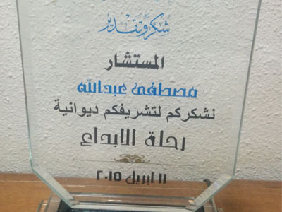 المدرب مصطفى عبدالله، مستشاراً للتسويق والمبيعات في ديوانية رحلة الإبداع لرواد الأعمال