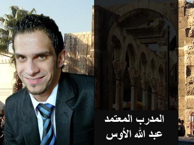 المدرب عبدالله الأوس، مدرب معتمد في إيلاف ترين، مبارك الانضمام