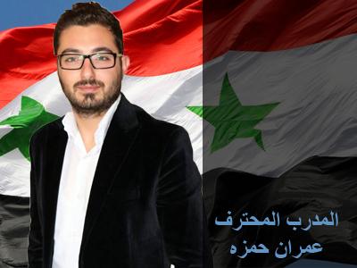 المدرب عمران حمزه، مدرب محترف في مؤسسة إيلاف ترين مباركٌ الإنضمام