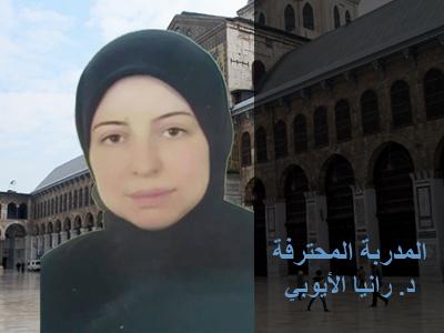 الدكتورة رانيا الأيوبي مدرب محترف في مؤسسة إيلاف ترين مبارك لها الإنضمام