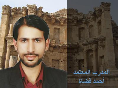 المدرب أحمد قضاة مدرب معتمد في مؤسسة إيلاف ترين، مباركٌ الإنضمام
