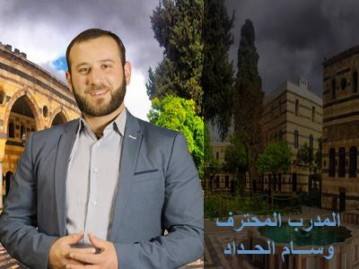 وسام الحداد، مدرب محترف معتمد في مؤسسة إيلاف ترين مباركٌ الإنضمام