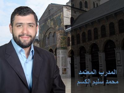 المدرب محمد سليم الكسم مدرب معتمد في مؤسسة إيلاف ترين، مباركٌ الإنضمام