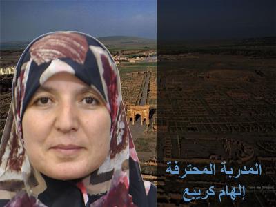 الدكتورة الهام كربيع مدربة محترفة معتمدة في مؤسسة إيلاف ترين مباركٌ الإنضمام