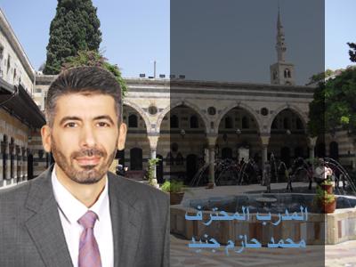 المدرب محمد حازم جنيد مدرب محترف معتمد في مؤسسة إيلاف ترين مباركٌ الإنضمام