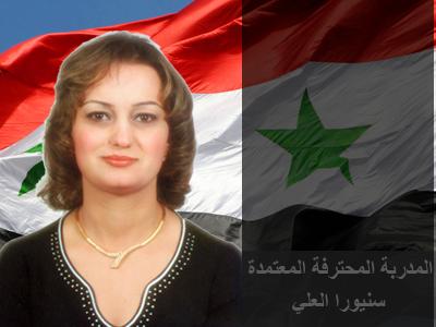 المهندسة سنيورا العلي، مدربة محترفة معتمدة في مؤسسة إيلاف ترين مباركٌ الإنضمام