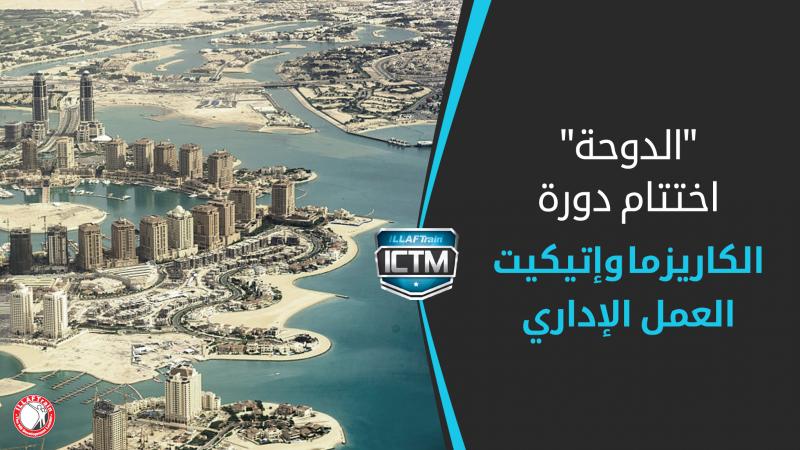إيلاف ترين قطر – الديوان الأميري... تعرّف على الكاريزما وإتيكيت العمل الإداري