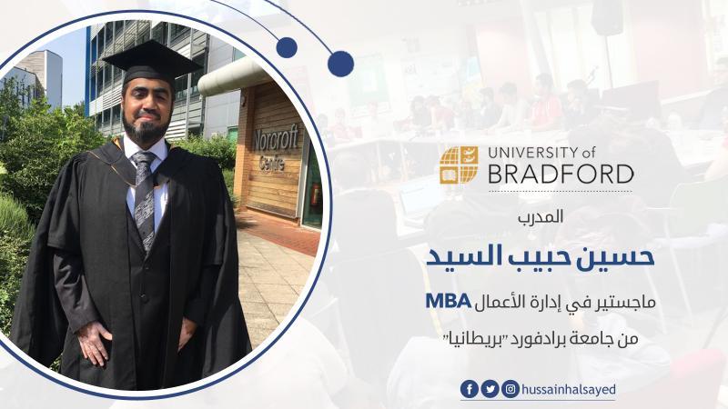 مبارك للمدرب أوّل حسين حبيب السيد حصوله على درجة الماجستير في إدارة الأعمال MBA من جامعة برادفورد البريطانية