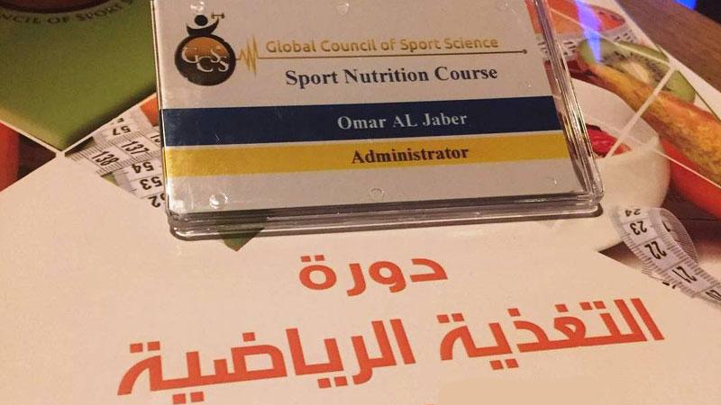 مشاركة مميزة للمدرب عمر الجابر في دورة التغذية الرياضية المتقدمة