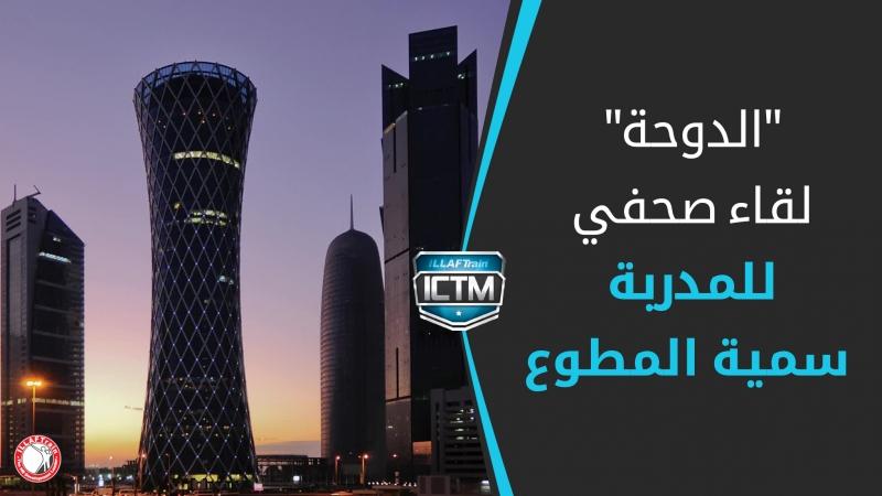 صحيفة الراية القطرية في لقاء مع المدربة الأولى سمية المطوع للحديث عن اﻟﻌﻤﻞ اﻟﺘﻄﻮﻋﻲ ﺧﻼل أزﻣﺔ ﻛﻮروﻧﺎ