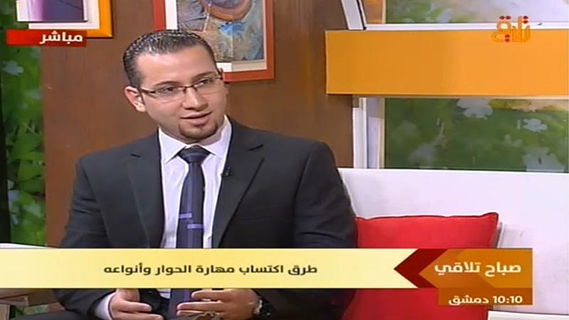 ثقافة الحوار، محور فقرة متل الساعة على قناة التلاقي مع المدرب محمد زياد الوتار