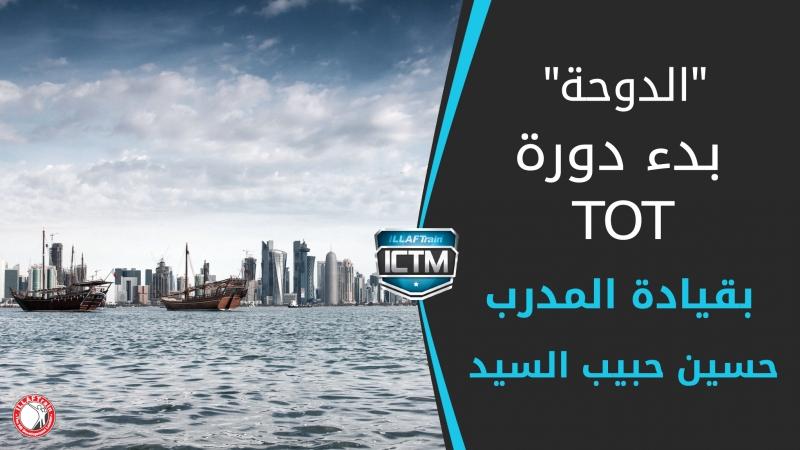 دورة تدريب مدربين ( TOT )  لتأهيل 20 مدرباً وطنياً بوزارة الداخلية في قطر