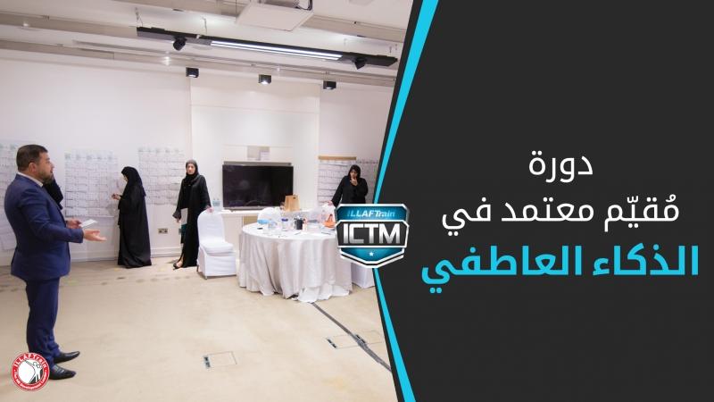 اختتام دورة مقيّم معتمد في الذكاء العاطفي في أبو ظبي