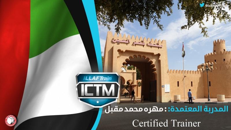 مبارك انضمام المدربة مهرة أحمد وحصولها على عضوية مدربة معتمدة في إيلاف ترين