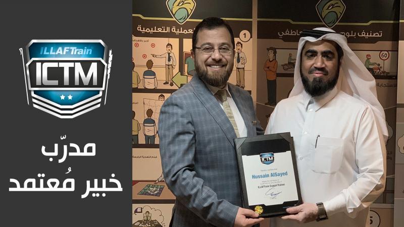 المدرب حسين حبيب السيد ينال رتبة مدرب خبير معتمد