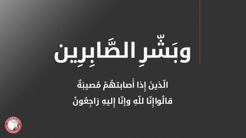 إيلاف ترين من مدربين وإداريين يقدمون أحر التعازي للمدربة مهرة أحمد وعائلتها الكريمة بوفاة أختها