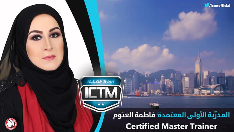 إيلاف ترين تحتفي بانضمام السيدة فاطمة العتوم إلى عضوية مدرب إيلاف ترين وحصولها على رتبة مدرب أول