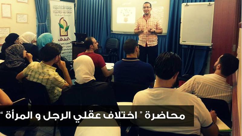 سوريا - دمشق: كيف تتفاهم مع الجنس الآخر؟ محاضرة للمدرب محمد زياد الوتار