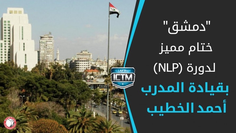 انتهاء دورة جديدة للمدرب أحمد الخطيب في دمشق