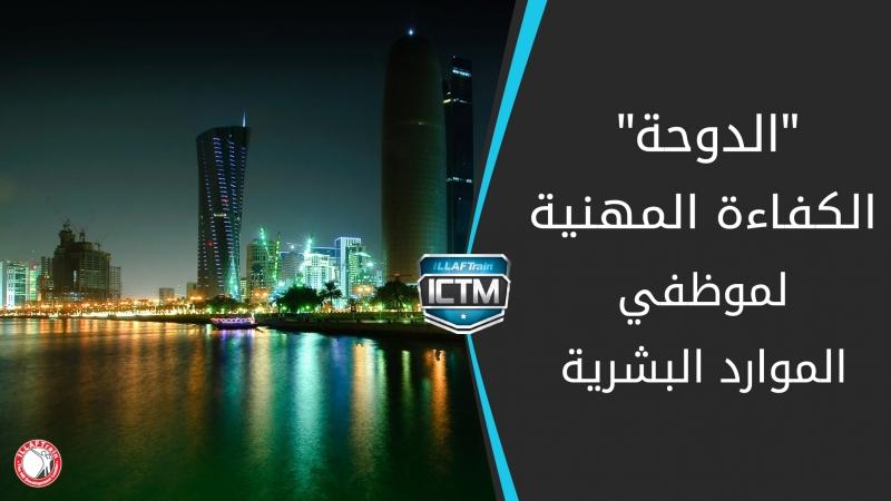 إيلاف ترين الدوحة تتابع نشاطاتها من خلال دورة تحقيق الكفاءة المهنية لموظفي الموارد البشرية