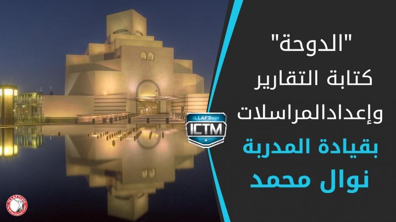 إيلاف ترين الدوحة ومركز التطوير المهني في جامعة قطر  في ورشة كتابة التقارير  بقيادة المدربة نوال محمد