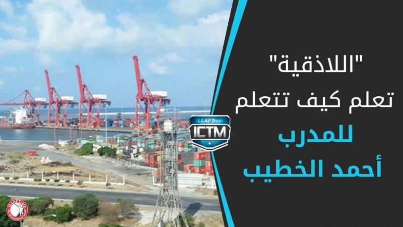 أمسية للمدرب أحمد الخطيب بعنوان تعلم كيف تتعلم في اللاذقية